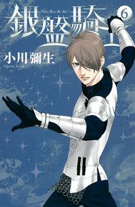 銀盤騎士 (6~10巻セット)