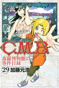 C.M.B.森羅博物館の事件目録 29巻