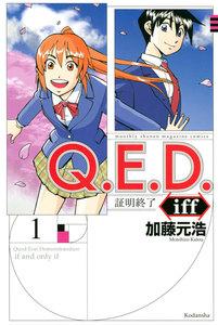 Q.E.D.iff ―証明終了― (1~5巻セット)