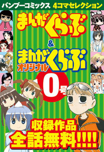 バンブーコミックス 4コマセレクション まんがくらぶ&まんがくらぶオリジナル0号