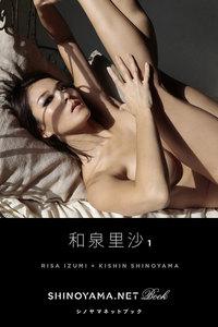 和泉里沙 [SHINOYAMA.NET Book]