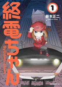 終電ちゃん (1~5巻セット)