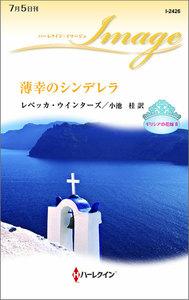 薄幸のシンデレラ【ギリシアの花嫁 II】 電子書籍版