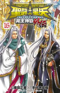 聖闘士星矢 THE LOST CANVAS 冥王神話外伝 16巻