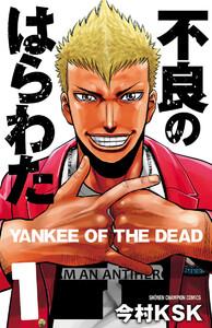 表紙『不良のはらわた YANKEE OF THE DEAD』 - 漫画