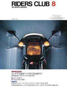 RIDERS CLUB 1982年8月号 No.50
