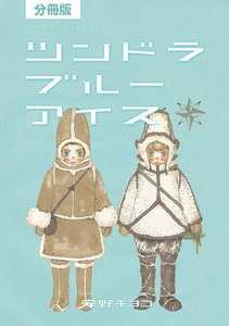 【分冊版】ツンドラ ブルーアイス (上) 電子書籍版