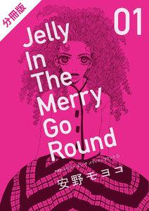 【分冊版】新装版 ジェリー イン ザ メリィゴーラウンド1巻 (上) 電子書籍版
