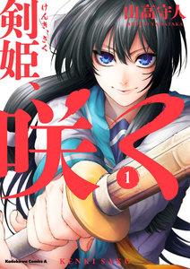 剣姫、咲く1巻