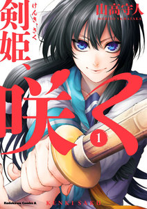 剣姫、咲く (全巻)