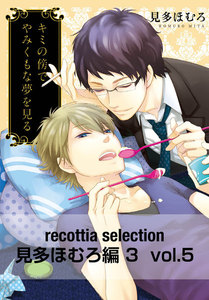 recottia selection 見多ほむろ編3 vol.5