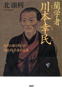 蘭学者 川本幸民 近代の扉を開いた万能科学者の生涯