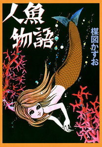 人魚物語 電子書籍版