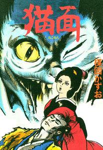 猫面 電子書籍版