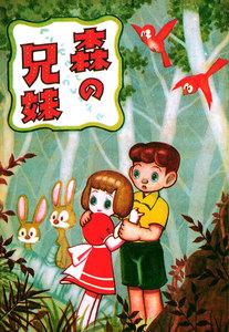 森の兄妹 電子書籍版
