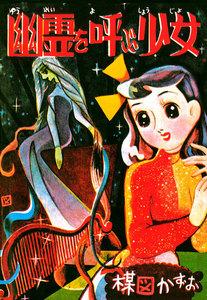 幽霊を呼ぶ少女 電子書籍版