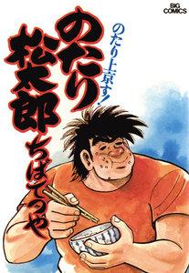 表紙『のたり松太郎』 - 漫画