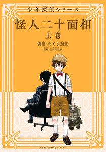 江戸川 乱歩 少年 探偵 シリーズ 電子 書籍