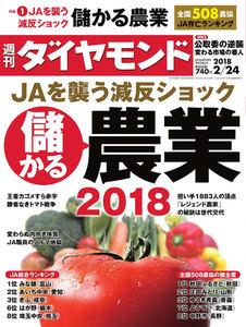 週刊ダイヤモンド 2018年2月24日号 電子書籍版