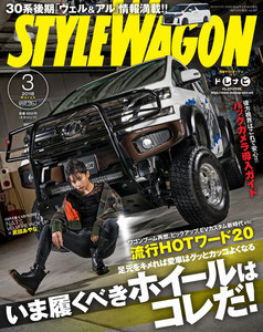STYLE WAGON 2018年3月号 電子書籍版