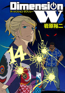 【デジタル版限定特典付き】ディメンション W 14巻