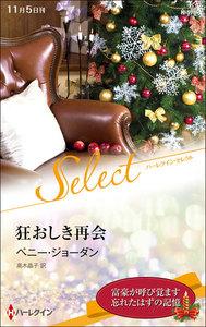 狂おしき再会【ハーレクイン・セレクト版】 電子書籍版