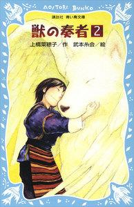 青い鳥文庫版 (総ルビ)獣の奏者 (2)