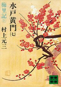 水戸黄門 (七) 梅里記(上)