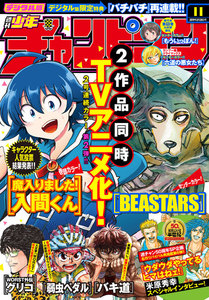週刊少年チャンピオン2019年11号