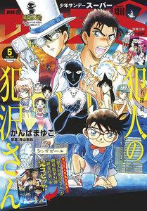少年サンデーS(スーパー) 2019年5/1号(2019年3月25日発売)