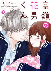 高嶺の花男くん 8巻 電子書籍版