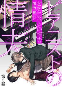 ピアニストの情夫(いろおとこ) 第5話 電子書籍版