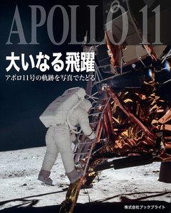 大いなる飛躍 アポロ11号の軌跡を写真でたどる 電子書籍版