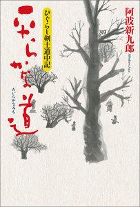 ひぐらし剣士道中記 平らかな道 電子書籍版