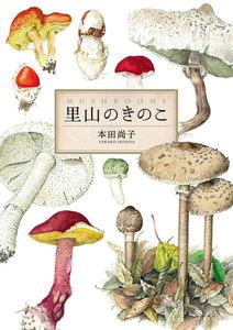 里山のきのこ 電子書籍版   本田尚子   Yahoo!ショッピング版 ...