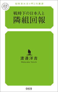戦時下の日本人と隣組回報 電子書籍版