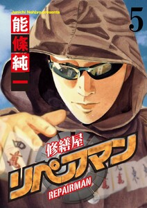 リペアマン 修繕屋【分冊版】(5) 電子書籍版