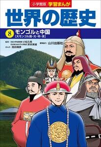 小学館版学習まんが 世界の歴史 8 モンゴルと中国 電子書籍版