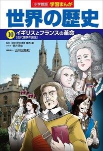 小学館版学習まんが 世界の歴史 10 イギリスとフランスの革命 電子書籍版