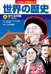 小学館版学習まんが 世界の歴史 14 ゆれる中国 電子書籍版