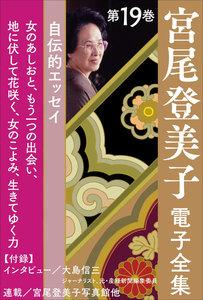 宮尾登美子電子全集19『女のあしおと/もう一つの出会い/地に伏して花咲く/女のこよみ/生きてゆく力』