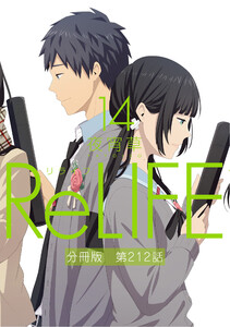 ReLIFE14【分冊版】第212話