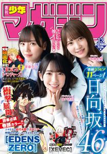 週刊少年マガジン 2020年13号[2020年2月26日発売]