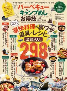 晋遊舎ムック お得技シリーズ170 バーベキュー&キャンプ飯 お得技ベストセレクション