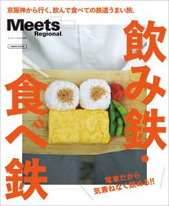 飲み鉄・食べ鉄 電子書籍版