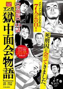 マンガ 「獄中面会物語」【分冊版】 13話 電子書籍版