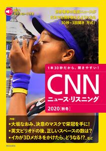 [音声データ付き]CNNニュース・リスニング 2020[秋冬] 電子書籍版