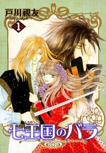 七王国のバラ 1巻 電子書籍版