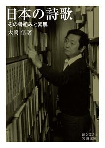 日本の詩歌