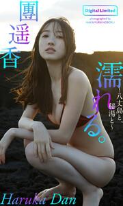 【デジタル限定】團遥香写真集「濡れる。~八丈島と、秘湯と~」